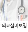 의료실비보험