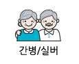 간병/실비