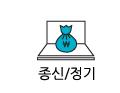 종신/정기