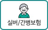실버/간병보험